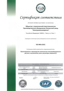 ISO 9001:2015 завода Электромехизмерение